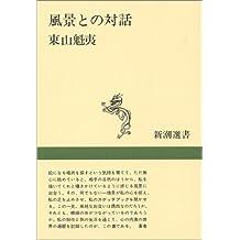 Dialogue with a view (Mass Market Sensho) (1967) ISBN: 4106001012 [Japanese Import]
