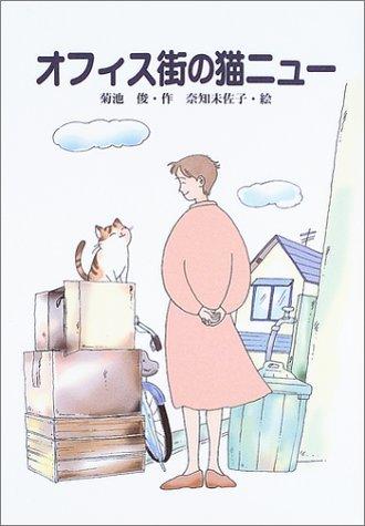 オフィス街の猫ニュー (風の文学館2)