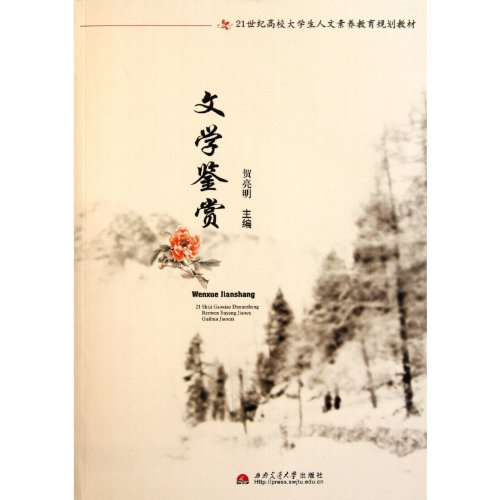 Appreciation of Literature (Chinese Edition)