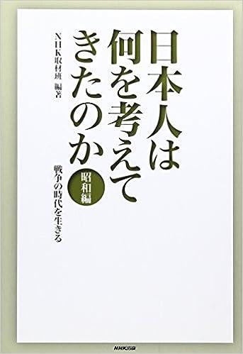 日本人は何を考えてきたのか 昭和編 戦争の時代を生きる 単行本 - 2013/6/22 NHK取材班 (編集)
