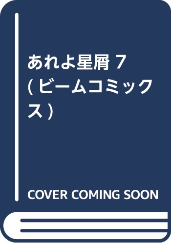 あれよ星屑 7 (ビームコミックス)