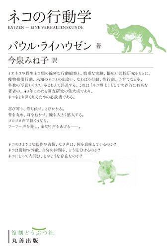 ネコの行動学