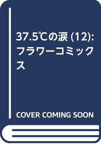 37.5℃の涙 12 (フラワーコミックス)