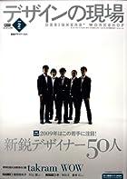 デザインの現場 2009年 02月号 [雑誌]