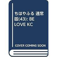 ちはやふる(43) (BE LOVE KC)