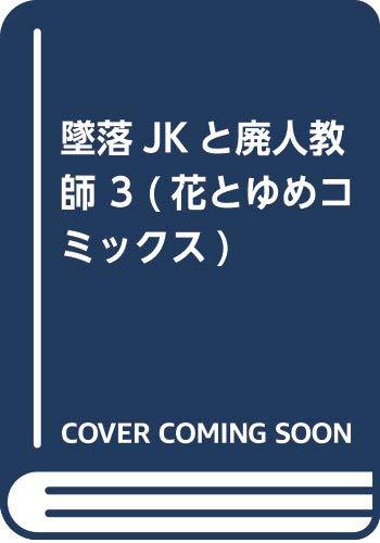 墜落JKと廃人教師 3 (花とゆめコミックス)