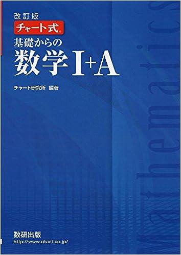 青チャートⅠA