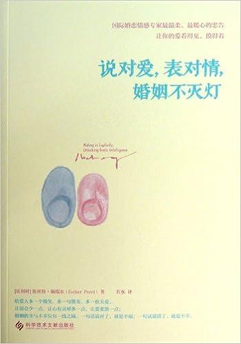 Mating in Captivity: Unlocking Erotic Intelligence (Chinese Edition):  Esther Pei Ruier: 9787502378295: Amazon.com: Books