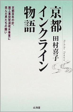 京都インクライン物語   田村 喜...