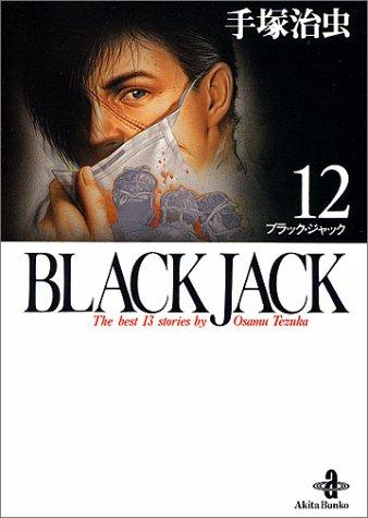 Black Jack―The best 13stories by Osamu Tezuka (12) (秋田文庫)