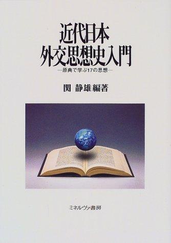 近代日本外交思想史入門―原典で学ぶ17の思想