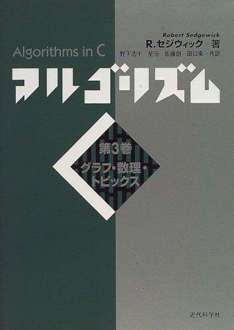 アルゴリズムC〈第3巻〉グラフ・数理・トピックス