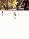 玉器行 (茅盾文学奖获奖者小说)