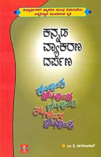 BILINGUAL ENG-KANNADA GRAMMAR: Amazon in: RAJEEVAN KARAL: Books