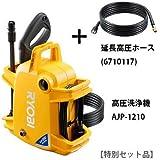 リョービ(RYOBI) 高圧洗浄機 AJP-1210 667100A (本体+延長高圧ホースセット)