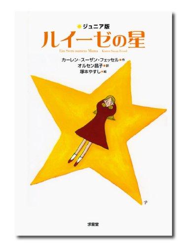 ルイーゼの星―ジュニア版