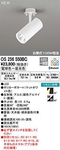 OS256550BC オーデリック LEDスポットライト   B07F2W8L5Z