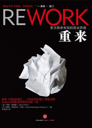Rework (Chinese Edition)