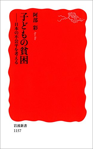 子どもの貧困-日本の不公平を考える (岩波新書)