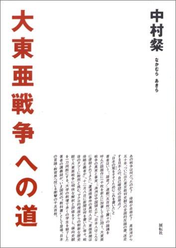 大東亜戦争への道