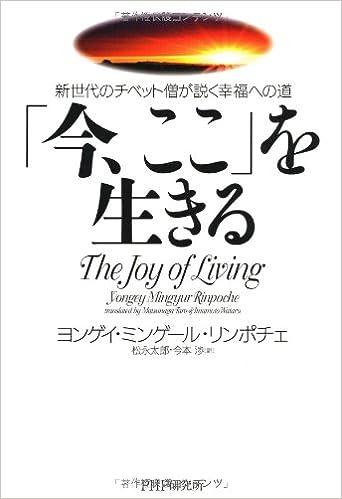「今、ここ」を生きる 単行本 – 2011/8/30