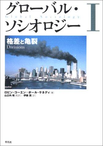 グローバル・ソシオロジー〈1〉...