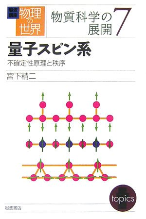 岩波講座 物理の世界 物質科学の展開〈7〉量子スピン系―不確定性原理と秩序