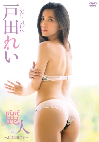 麗人 a beauty