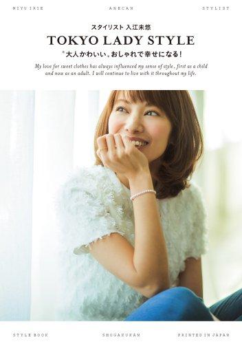 入江未悠 最新号 表紙画像
