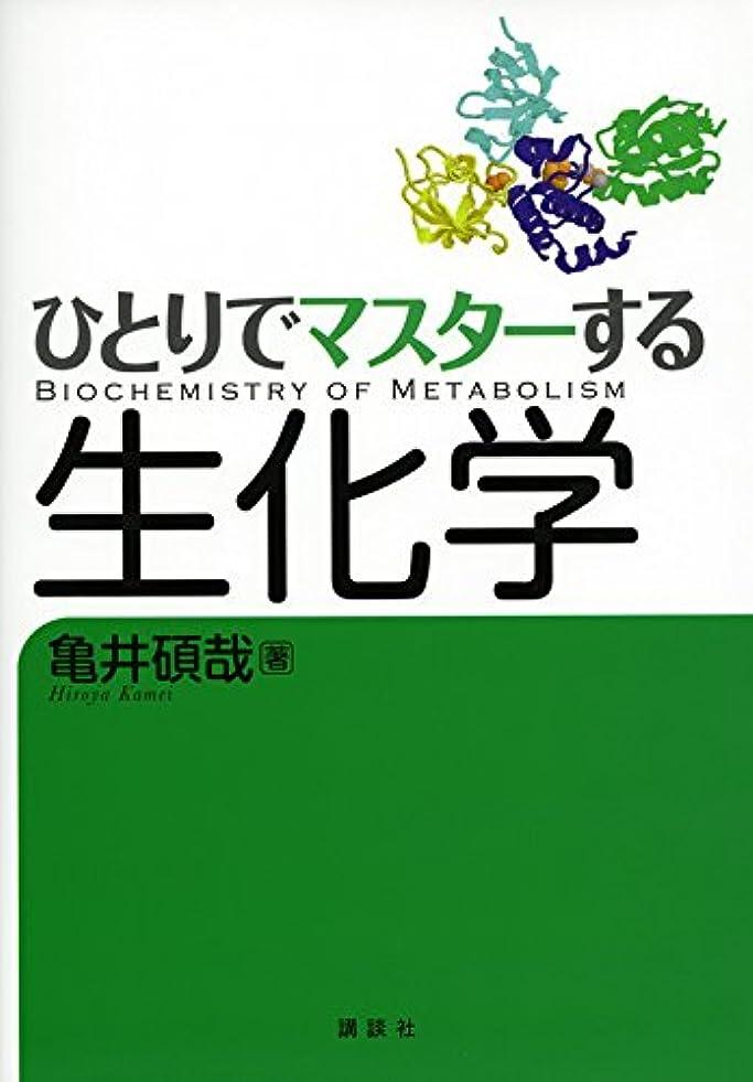 もう一度伝説予想外エッセンシャル 生化学 第3版