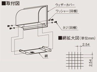 三菱電機 換気扇 標準換気扇用システム部材 P-25KSP4 メッシュ(防虫網) アルミ・ステンレス製ウェザーカバー用