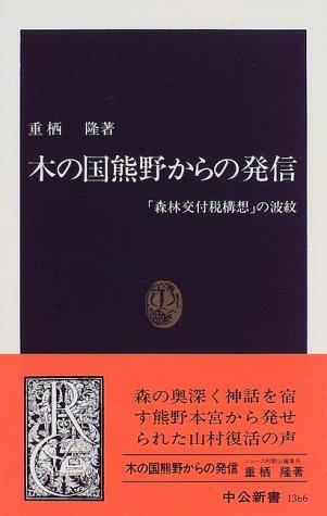木の国熊野からの発信―「森林交付税構想」の波紋 (中公新書)