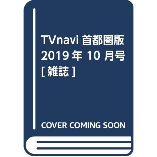 TVnavi 2019年10月号 表紙画像