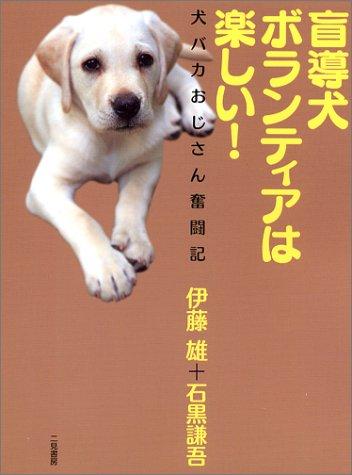 盲導犬ボランティアは楽しい! 犬バカおじさん奮闘記