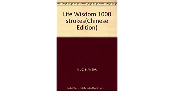 Life Wisdom 1000 strokes: MU ZI BIAN ZHU: 9787504723949: Amazon.com: Books