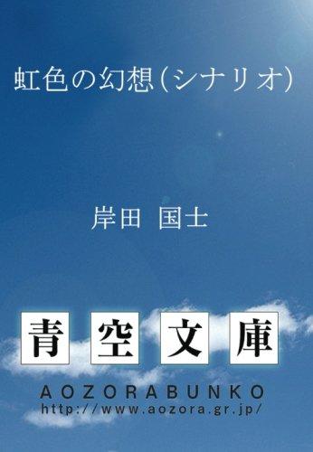 虹色の幻想(シナリオ) (青空文庫POD)
