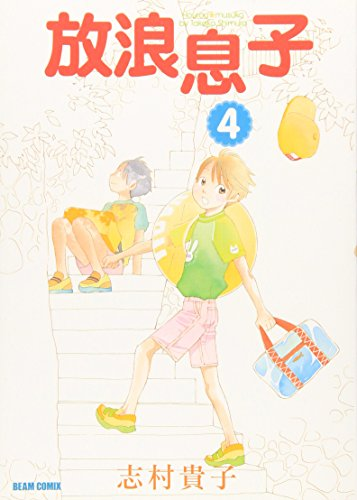 放浪息子 (4) (BEAM COMIX)