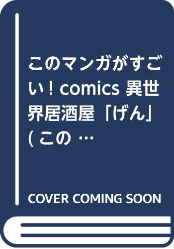 このマンガがすごい! comics 異世界居酒屋「げん」 (このマンガがすごい!Comics)