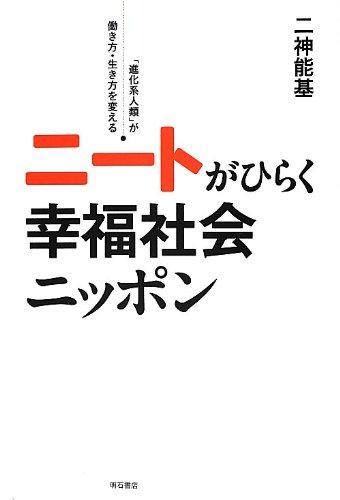 ニートがひらく幸福社会ニッポン―「進化系人類」が働き方・生き方を変える