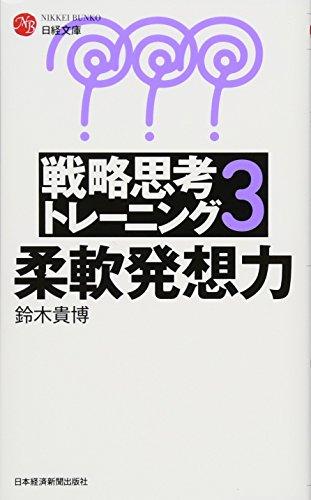 戦略思考トレーニング3 (日経文庫)