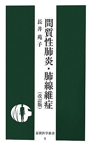 間質性肺炎・肺線維症 (最新医学新書)