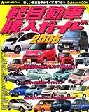 軽自動車購入ガイド (2006) (Gakken mook―K‐car special)