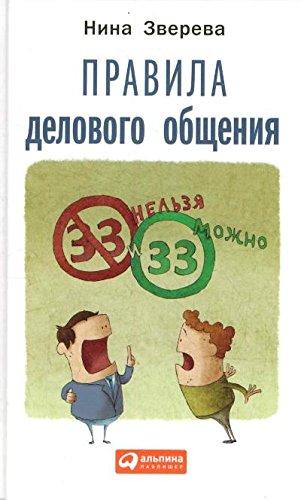 Download Pravila delovogo obshcheniia: 33 nel'zia i 33 mozhno pdf