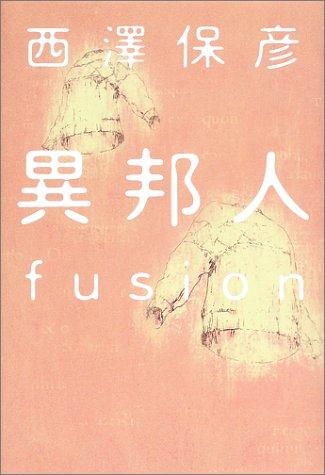 異邦人―fusion