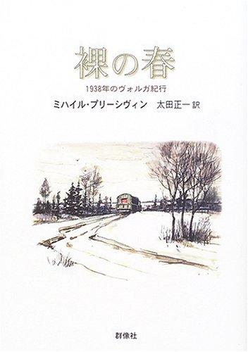 裸の春―1938年のヴォルガ紀行 (群像社ライブラリー)