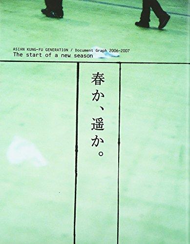 アジアンカンフージェネレーション ライブドキュメントブック 第2弾 『春か、遥か。』