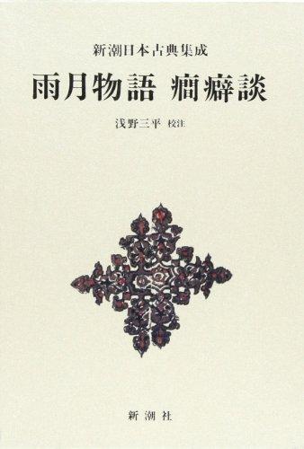 雨月物語 癇癖談  新潮日本古典集成 第22回