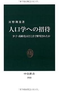 歴史人口学で見た日本 (文春新書...
