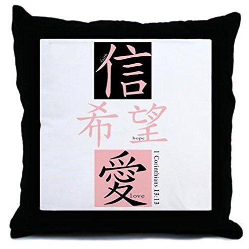 CafePress - Faith, Hope & Love (Chinese Symbol) - Decor Throw Pillow (18''x18'') by CafePress