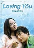 [DVD]Loving You DVD-BOX II